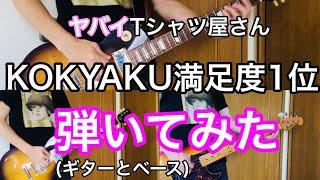 KOKYAKU満足度1位 - ヤバイTシャツ屋さん ドラム以外弾いてみた