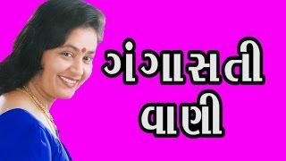Gangasati Vani-Lalita Ghodadra-2016 New Gujarati Non Stop Bhajan-Bhajans