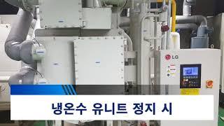 냉온수유니트 메뉴얼