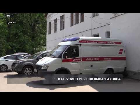 В Струнино ребенок выпал из окна (2019 07 29)