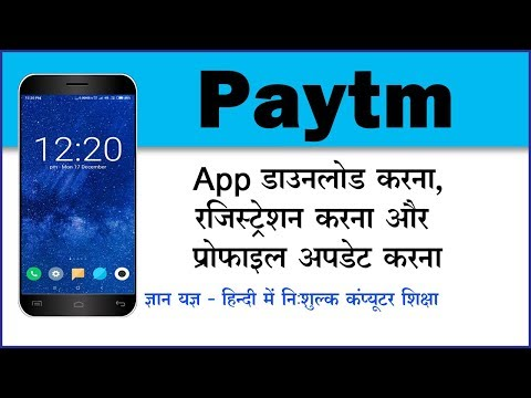 How To Download & Create An Account In Paytm App? Paytm App Me Account Kaise Banaye? (Hindi)