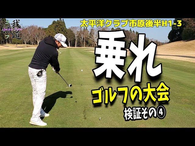 【ゴルフの大会予選検証④】バーディーを決めて流れを作りたい!【太平洋クラブ市原後半H1 3】
