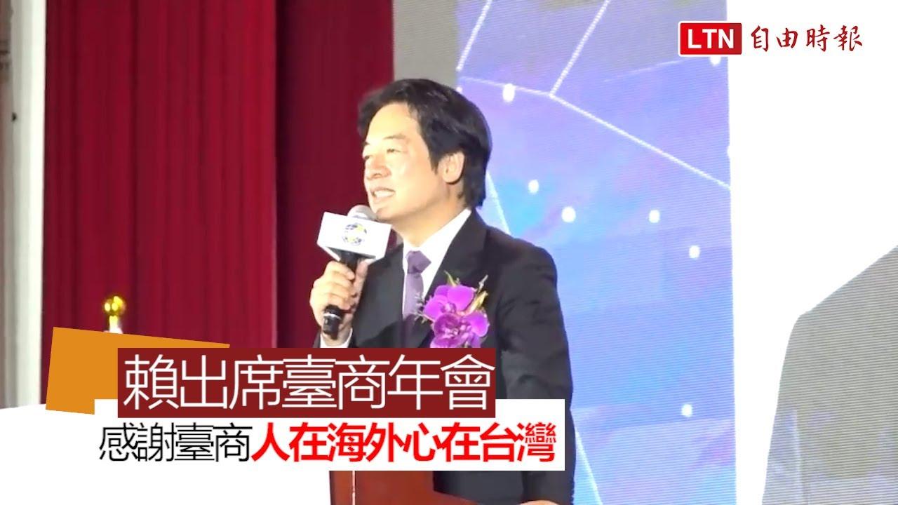 副總統賴清德出席臺商總會年會感謝臺商人在海外心在台灣