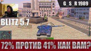 WoT Blitz - Статист против Бота. Легендарное противостояние - World of Tanks Blitz (WoTB)
