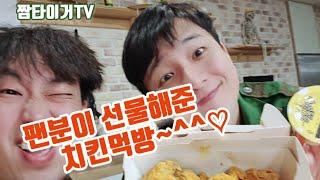 [짬타이거TV] 팬분이 선물해준 치킨쿠폰으로 실시간 먹…