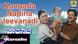 Kannada naadina jeevanadhi Kannada song Karaoke