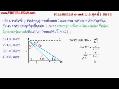 เฉลยข้อสอบคณิตศาสตร์ O-NET ม.6  ชุด 1 ข้อ 14