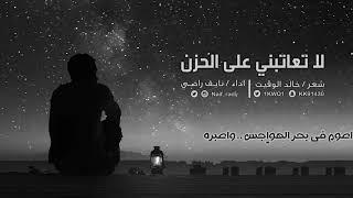 شيلة : لا تعاتبني على الحزن | شعر خالد الوقيت | أداء نايف راضي