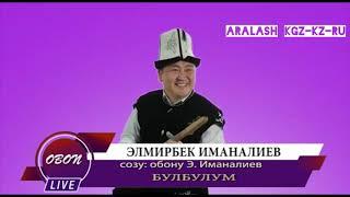 Уккан адамдын журогун элжиретке Булбулум ыры. Элмирбек Иманалиев 2020.Булбулум кыргызча ыр.