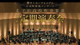 【響け!ユーフォニアム】公式吹奏楽コンサート5周年記念公演 ダイジェスト映像