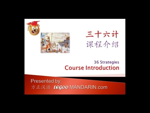 36 Strategies Course Introduction Promo