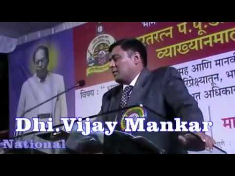 AIMBSCS, Vijay Mankar, Speech on Constitution & Human Rights, Naded 2015