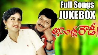 Assembly Rowdy Movie || Full Songs Jukebox || Mohan Babu,Divya Bharathi