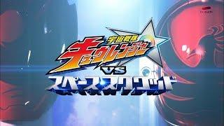 『宇宙戦隊キュウレンジャーVSスペース・スクワッド』TVCM thumbnail