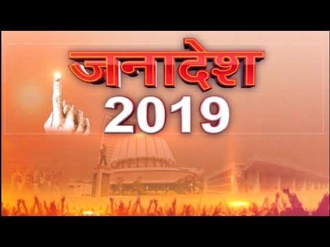 JANADESH 2019 | 05.10.2019 | LIVE | #MaharashtraElection | #DDSahyadri