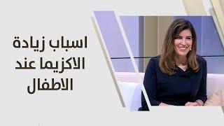 د. نور المعاني - اسباب زيادة الاكزيما عند الاطفال في فصل الشتاء وطرق العلاج