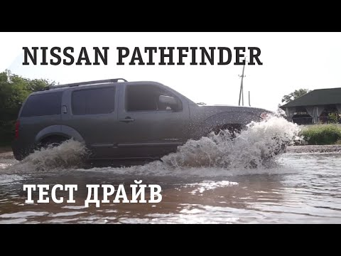 Обзор и тест драйв Nissan Pathfinder ниссан патфайндер test drive over drive