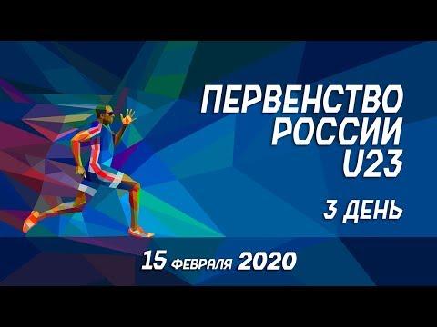 Первенство России U23 в помещении 2020 - 3 день
