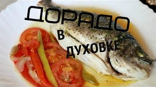 ДОРАДО-Как вкусно приготовить?Чистим и запекаем в духовке