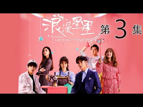 【INDO SUB】The Faded Light Years《浪漫星星》 Ep 3 【Serial Tv Populer : Chinese Drama Indonesia】