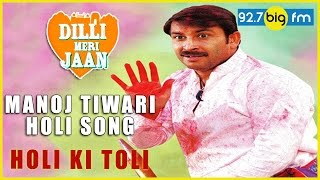 Manoj Tiwari Holi So...