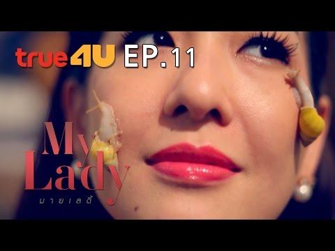 ย้อนหลัง My Lady  [Full Episode 11 - Official by True4u]