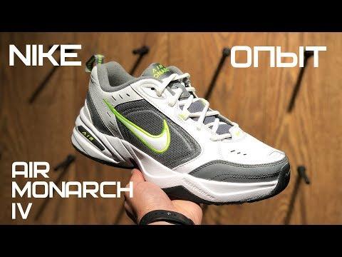 Nike Air Monarch IV после 1 года эксплуатации | ЛИЧНЫЙ ОПЫТ | 415445-100