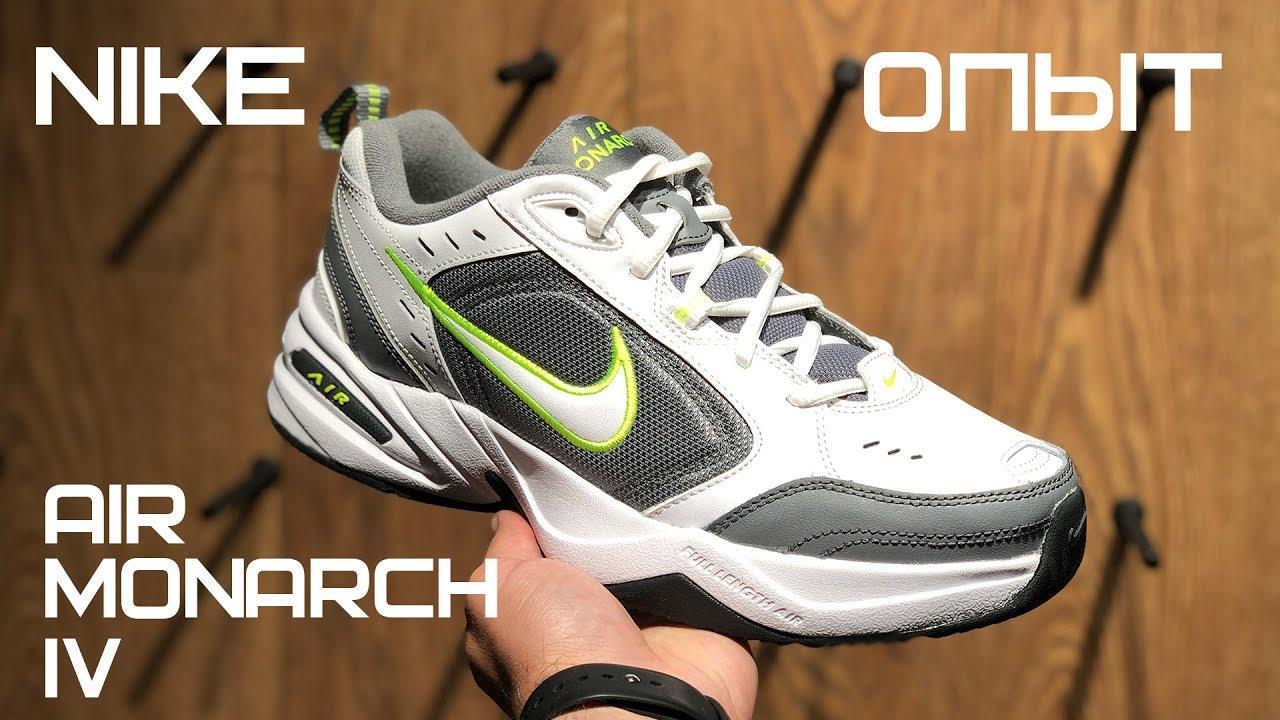 no sale tax various colors designer fashion Nike Air Monarch IV после 1 года эксплуатации | ЛИЧНЫЙ ОПЫТ | 415445-100