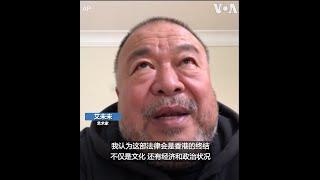 """艺术家艾未未:港版国安法将会""""是香港的终结"""""""