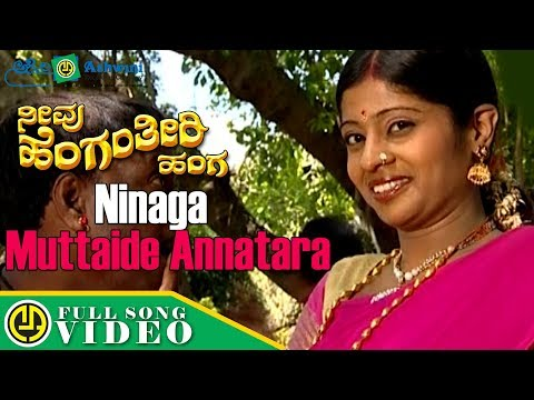 Ninaga Muttaide Annatara || Folk Songs || Kannada Janapad Songs