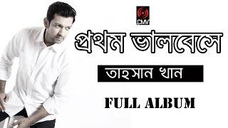 Prothom Bhalobeshe (প্রথম ভালবেসে)   Tahsan   Pritom   Adit   Full Album   Tahsan New Song  2017