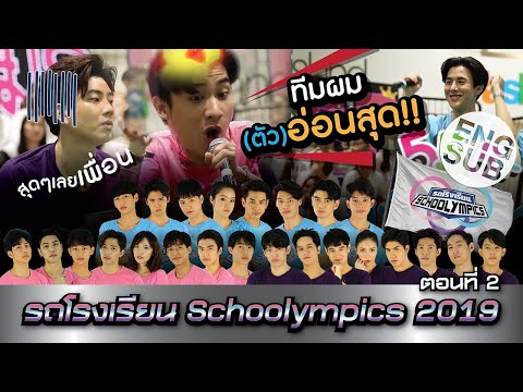 Schoolympics 2019 - วันที่ 22 Dec 2019