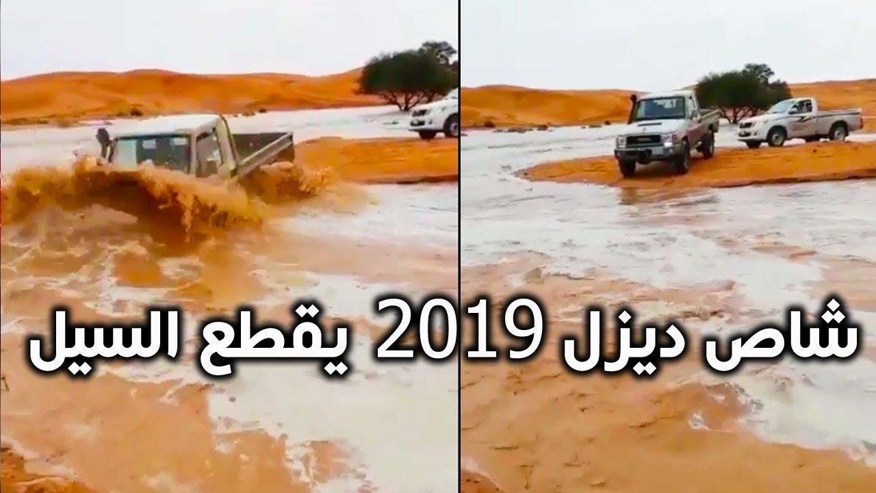 شاص ديزل 2019 يقطع السيل Youtube