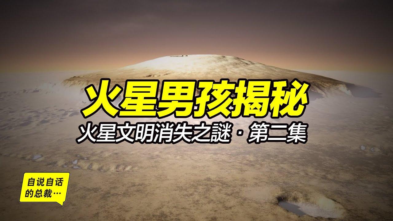 火星男孩02:火星男孩揭秘——火星文明消失之謎……   自說自話的總裁