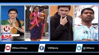 Nominations On Last Day In TS | Mallanna Bonalu Jatara | Mahesh Babu Wax Statue | Teenmaar News | V6