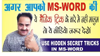 Use Hidden Secret Magic Tricks in MS Word Part-1 (Hindi)