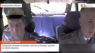 """Сотрудник полиции остановил пьяного угонщика """"щитом"""" из своей машины"""