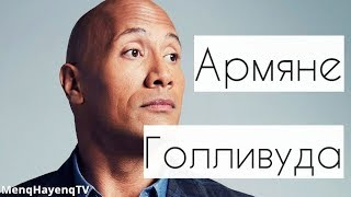 Download Армяне Голливуда Mp3 and Videos