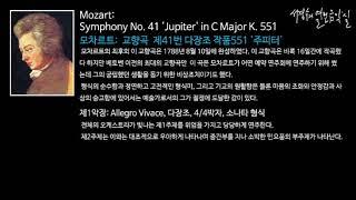 Mozart: Symphony No. 41 'J…