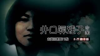 【台灣啟示錄 預告】井口真理子命案 8/18(日)
