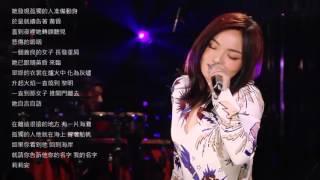 徐佳瑩 - 莉莉安 Lilian @我是歌手4 高音質 mp3 320Kbps 720p cc中文字幕