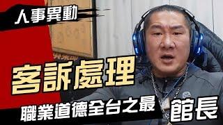 【館長直播】上班玩手機人事異動 / 成吉思汗制度 / 月薪8萬 thumbnail