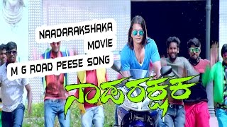 "NAADA RAKSHAKA NEW |""M.G. Road"" ""Song""