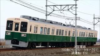 上信電鉄 700形(クハ751-クモハ701)試運転(下り②)