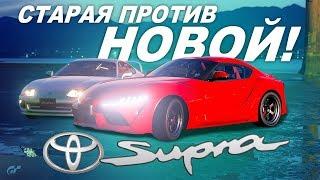 СТАРАЯ TOYOTA SUPRA ПРОТИВ НОВОЙ 2019! / Тест драйв в Gran Turismo Sport (7)