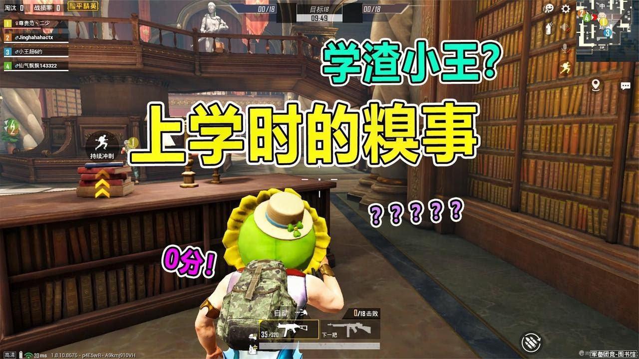 和平精英:小王竟考试作弊?小时候上学的糗事太多!从没及格过!【王老师爱吃鸡】