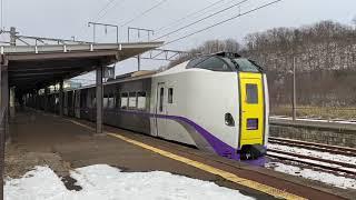 JR北海道 登別駅 特急列車着発 2020.1.17