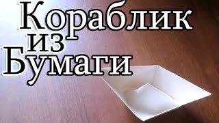 Как сделать кораблик из бумаги(Как сделать бумажный кораблик за 3 минуты Вы узнаете в этом видео. Кораблик оригами данной конструкции буде..., 2016-03-12T20:56:26.000Z)