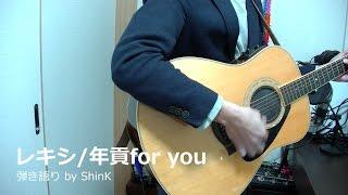 レキシ「年貢 for you」の弾き語りコピーです。 最近レキシどハマり中。...