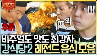 [#티전드] 비주얼도 작명 센스도 돋보였던 강식당2 메뉴 모음✨ 편집자 최애는 김치밥이 피오씁니다❤ | #강…
